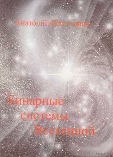 Потапович.А. Бинарные системы Вселенной. 2006г.