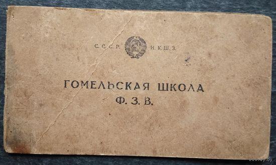 Пасьведчаньне аб заканчэннi Гомельскай школы Ф.З.В.  Май 1935 г.