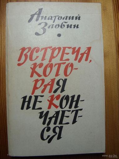 """Анатолий Злобин """"Встреча, которая не кончается"""" 351 стр."""