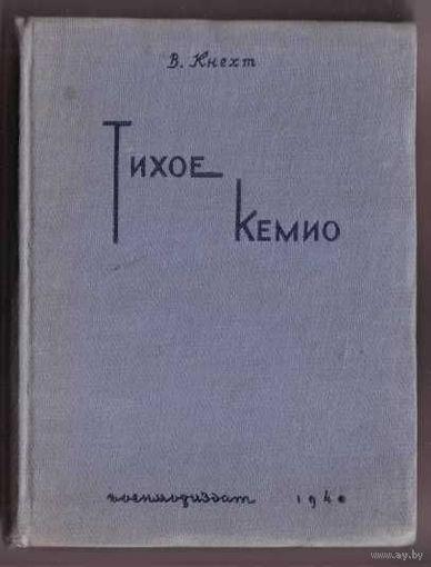 Владимир Кнехт. Тихое Кемио (Страна на замке). 1940г. Редкая книга!