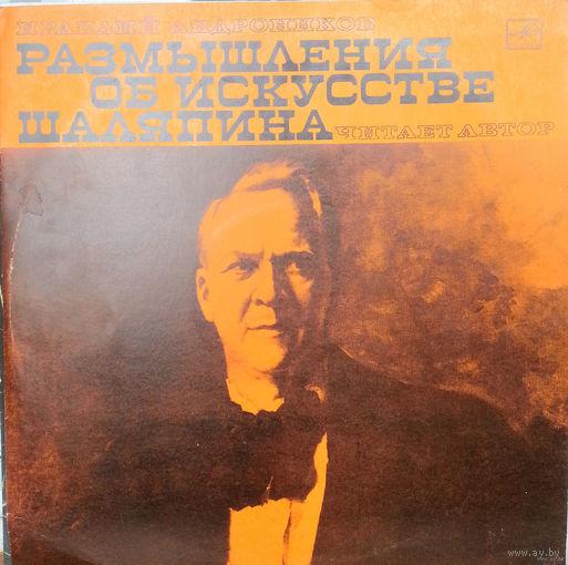 LP Ираклий АНДРОНИКОВ. Размышления об искусстве Шаляпина. Читает автор (1978)