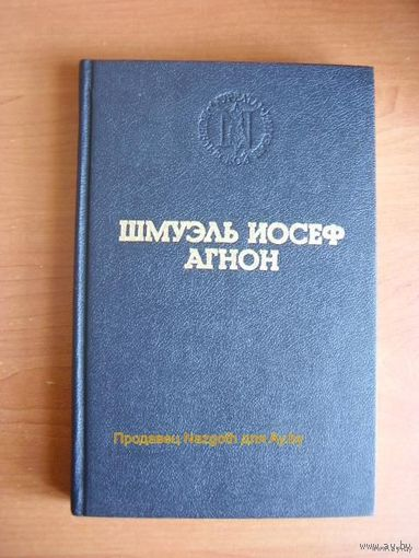 Агнон Шмуэль // Серия Лауреаты Нобелевской премии