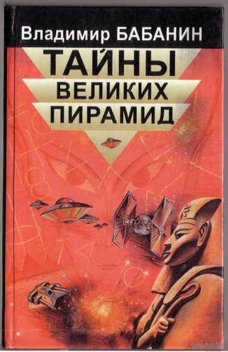 Бабанин В. Тайны великих пирамид. 2000г.