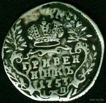 Гривенник 1753 Серебро Елизавета Петровна IП тир-510000