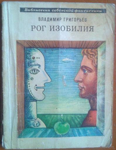 Рог изобилия. Серия: Библиотека советской фантастики (БСФ)