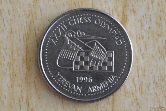 Армения 100 драм 1996     ХХХII шахматная Олимпиада в Ереване