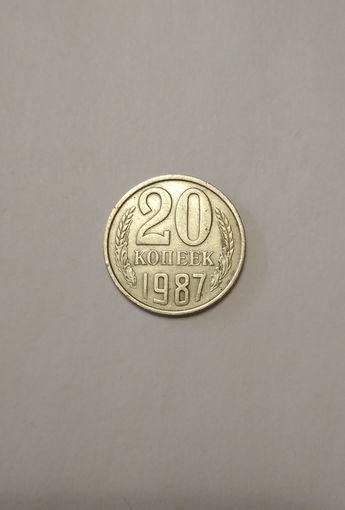 СССР / 20 копеек / 1987 год