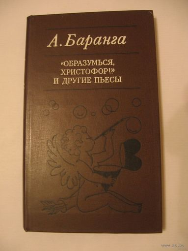 """""""Образумься, Христофор"""" и другие пьесы"""