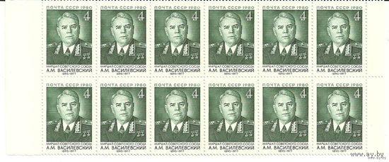 Маршал А.М.Василевский. Часть листа 12 марок негаш. 1980 СССР