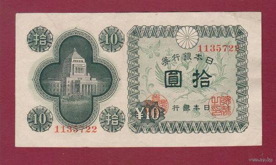 ЯПОНИЯ. 10 иен 1946г. 1135722  распродажа