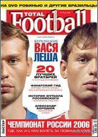 4 журнала TotalFootball