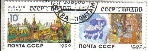 СССР 1990 Рисунки детей СССР и Индии, сцепка