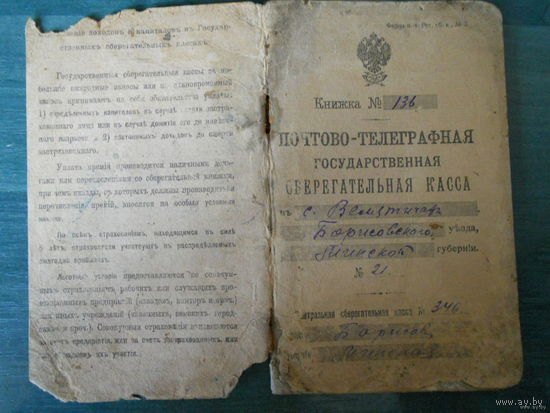 Книжка Почтово-телеграфной государственной Сберкассы май 1917г.
