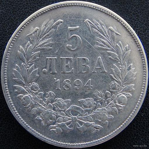 YS: Болгария, 5 лева 1894 КБ, серебро, 24,8 гр, KM# 18