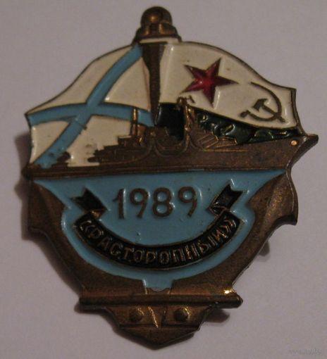 """Знак  ВМФ  1989г. Корабль """"Расторопный"""""""