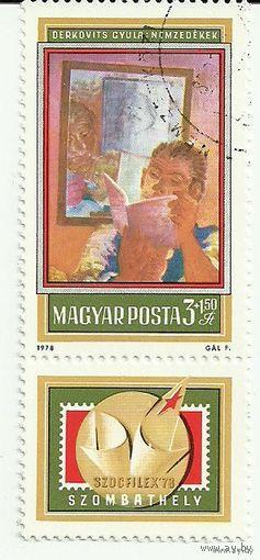 Живопись. Соцфилекс-78. Венгрия. 1978 г.