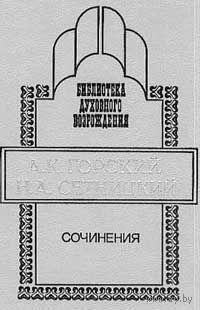 Сочинения. Горский А.К., Сетницкий Н.А.