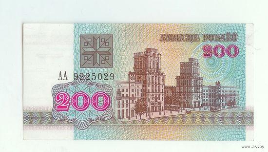 Беларусь, 200 рублей 1992 года, серия АА, aUNC.