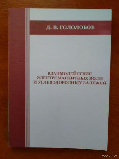 Д. В. Гололобов. Взаимодействие электромагнитных волн и углеводородных залежей. Монография.