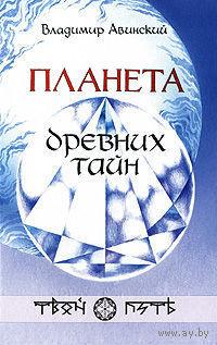 Авинский В.  Планета древних тайн. 2003г.