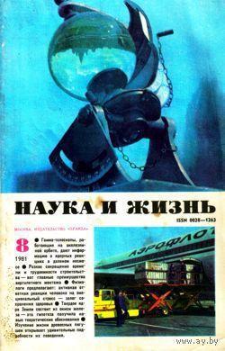 """Журнал """"Наука и жизнь"""", 1981, #8"""