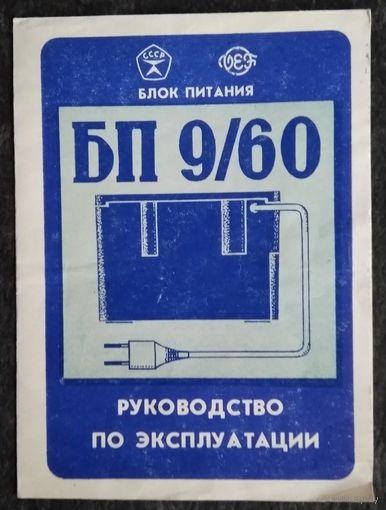 Блок питания 9/60. Инструкция по эксплуатации.