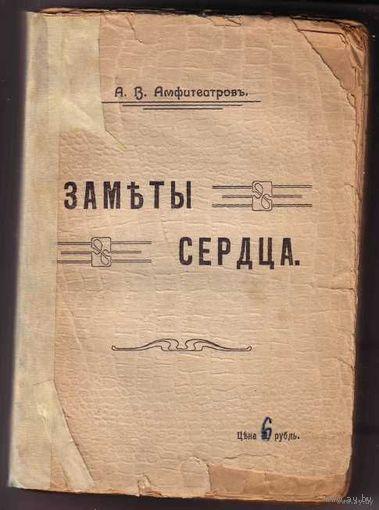 А. В. Амфитеатров. Заметы сердца. 1909г.
