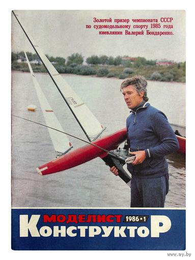 "Журнал ""Моделист конструктор"" за 1986г. # 1; 2; 4; 5; 6; 8; 10; 12."