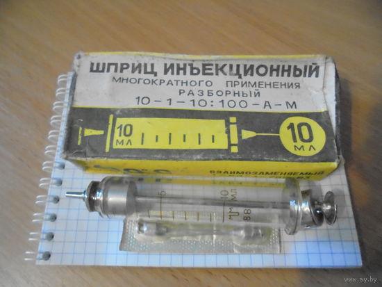 Шприц многоразовый СССР 10 мл. ( много)