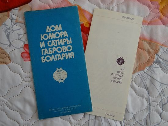 Буклет Дом юмора и сатиры Габрово Болгария