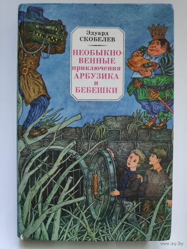 Э. Скобелев. Необыкновенные приключения Арбузика и Бебешки.