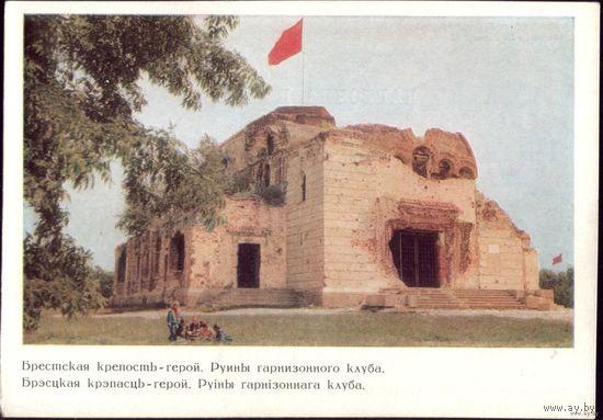 1967 год Брестская крепость Руины гарнизонного клуба