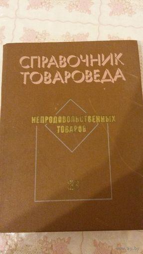 Справочник товароведа непродовольственных товаров. Книга 3