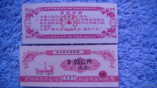 Китай рисовые деньги  0.05  1991г    распродажа
