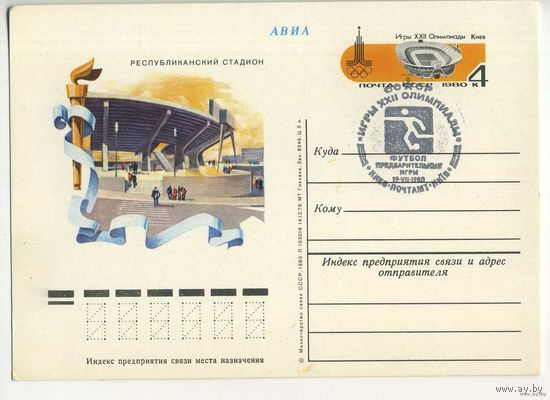 ПК СССР с СГ /Республиканский стадион/ 4к 1980г