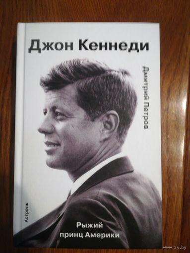 Джон Кеннеди Рыжий принц Америки