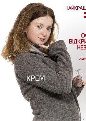 Сериал КРЕМ (Россия, 2010) ПОЛНАЯ ВЕРСИЯ 84 серии (10 двд) Скриншоты внутри
