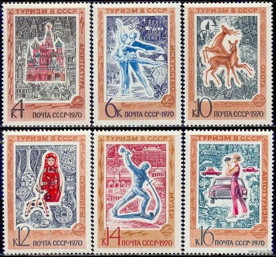 Туризм в СССР 1970 6 марок