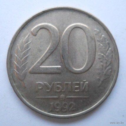 20 рублей 1992 ЛМД