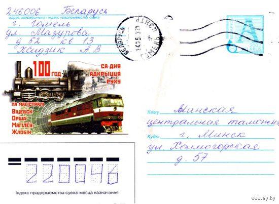 """2003. Конверт, прошедший почту """"100 год са дня адкрыцця руху па магістралі Віцебск-Орша-Магiлёу-Жлобiн"""""""