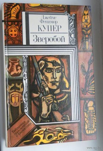 Фенимор Купер Зверобой  Библиотека приключений и фантастики