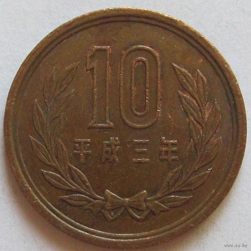 Япония, 10 йен