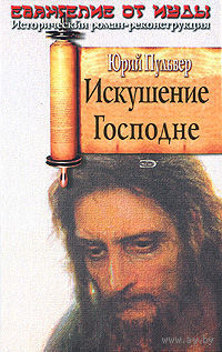 Искушение Господне. Юрий Пульвер