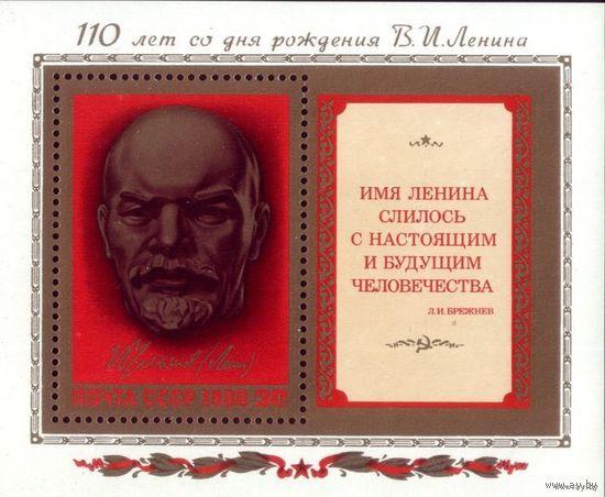 1980 год Блок 110 лет Ульянову