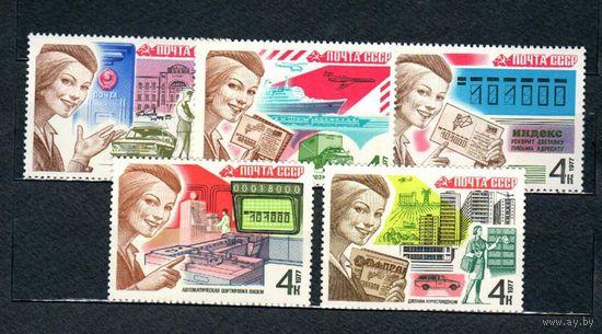 СССР Почта Доставка Почты (полная серия) 1977 ** транспорт