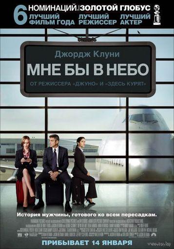 Мне бы в небо / Up in the Air (Джордж Клуни, 2009) Скриншоты внутри