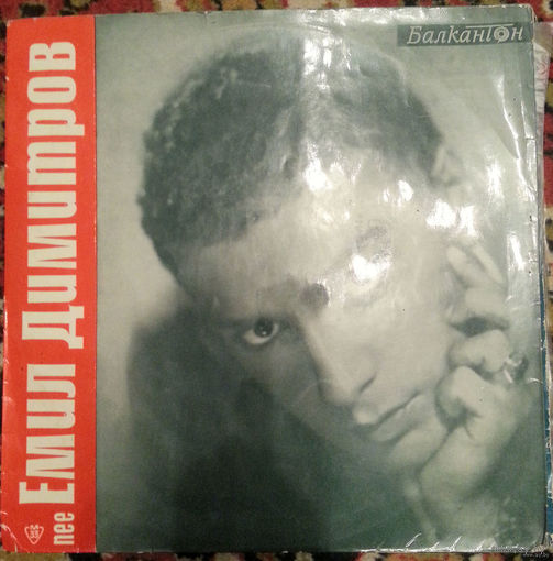 LP Емил Димитров - Пее Емил Димитров (первый альбом)(1966)