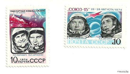 Союз-14 и Союз-15 серия 2 марки 1974 г. космос негаш СССР