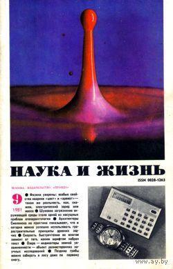 """Журнал """"Наука и жизнь"""", 1981, #9"""