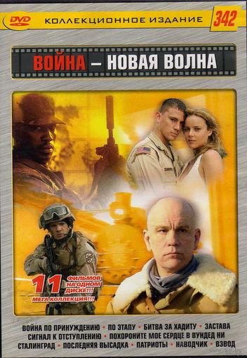 Война-новая волна 11 фильмов